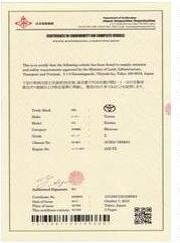 Type Approval Certificate Specimen